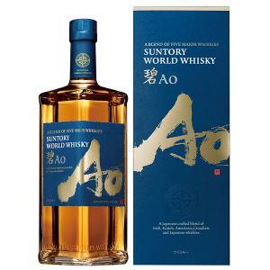 【数量限定】ウイスキー ギフト  サントリー ワールドウイスキー碧Ao 百貨店 プレゼント あお 碧