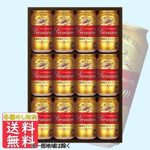 寒中御見舞 ビール beer ギフト プレゼント 送料無料 キリン 一番搾りプレミアムセット K-P...