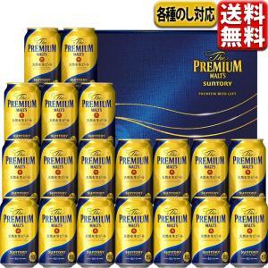 訳あり ビール beer ギフト プレゼント 送料無料 サントリー プレミアムモルツ セット BPC...