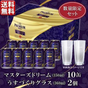 ■説明  醸造家の夢のビールマスターズドリームから、山崎原酒を熟成させた樽で熟成させたマスターズドリ...