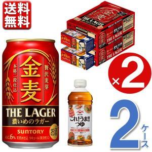 【新発売】 金麦 350 24 2ケース 送料無料 サントリー 金麦 ゴールドラガー 350ml ケース 48本 ゴールド ラガー 赤 濃いめのひととき ビール 発泡酒|maruhiro