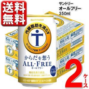 サントリー からだを想う オールフリー 内臓脂肪 350ml 24本 2ケース 48本 ノンアルコー...