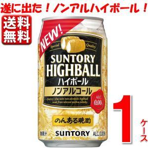 金麦 糖質 オフ 350 24 1ケース サントリー 金麦 糖質オフ 糖質75%off 350ml ケース 24本 75 ビール 発泡酒 【2ケースまで1個口配送】|maruhiro