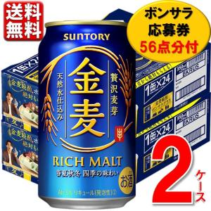 金麦 350 24 2ケース 送料無料 サントリー 金麦 350ml ケース 48本 48缶 新ジャンル ビール 発泡酒 第三のビール|maruhiro