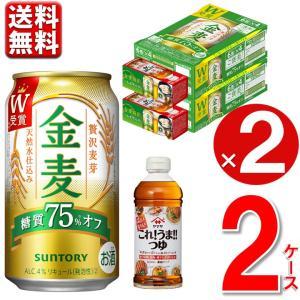金麦 糖質 オフ 350 24 2ケース 送料無料 サントリー 金麦 糖質オフ 糖質75%off 350ml ケース 24本 48本 糖質オフ ビール 発泡酒|maruhiro