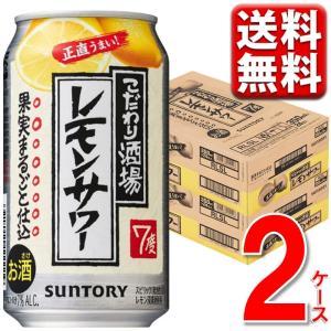 ■説明 サントリーのレモンサワーチューハイ、こだわり酒場のレモンサワー の2ケース(48本)まとめ売...