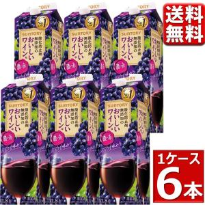 酸化防止剤無添加 ワイン 送料無料 一部地域除 サントリー 酸化防止剤無添加のおいしいワイン ぶどうを味わう濃い赤 1800ml 6本 箱 1.8L 無添加 ワイン 濃い赤|丸広オンラインショップ PayPayモール店