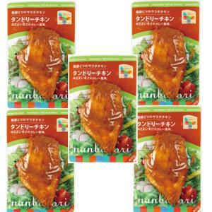 〈アマタケ〉サラダチキン タンドリーチキン5Pセット のし・包装不可