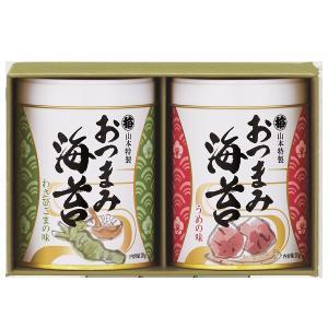 山本海苔店 おつまみ海苔2缶詰合せ YOS1A2 maruhiro