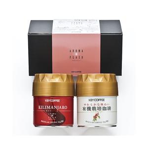 〈キーコーヒー〉有機栽培やわらかな味わい&キリマンジェロ(2缶セット)|maruhiro