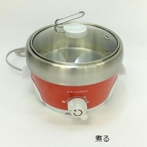 〈Recolte〉ポットデュオエスプリ Boil/Steam /Grill/ Fry (1台4役)