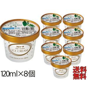 スジャータ アイスクリーム(抹茶)8個【新幹線 車内販売】送料込 のし・包装不可