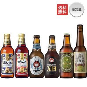 金賞地ビール詰め合わせ6本セット(送料無料)...
