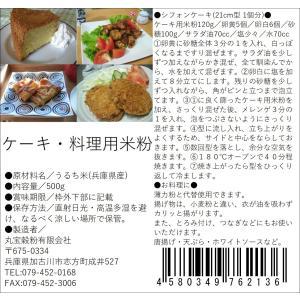 兵庫県産うるち米100%の商品です。