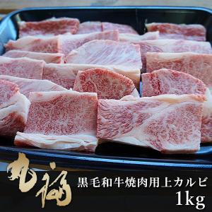 兵庫県産淡路和牛 上カルビ1kg 黒毛和牛 焼肉用 冷凍配送|maruhuku