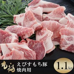 淡路島えびすもち豚 焼肉用 1.1kg(550g×2袋)   肩ロース 冷凍配送|maruhuku
