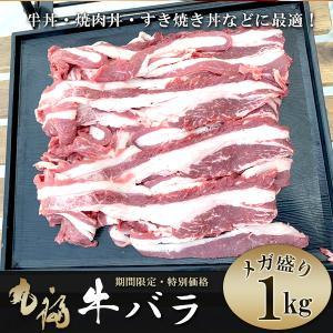 肉 国産牛 牛肉 牛バラ スライス メガ盛り 1kg メガ盛り 期間限定 送料無料(北海道・離島・沖縄除く)冷蔵配送|maruhuku