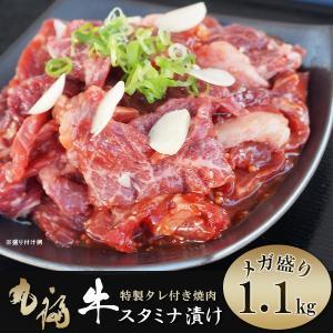 肉 国産牛 牛肉 淡路牛 スタミナ漬け タレ付き焼肉 メガ盛り 1.1kg 冷凍配送|maruhuku