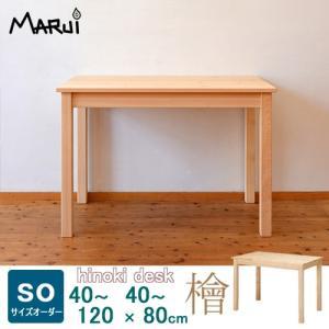 Pデスク(W1400×D600×H700mm) ひのき無垢 天然木製 ダイニングテーブル シンプル ナチュラル 学習机 日本製 送料無料 marui-kagu