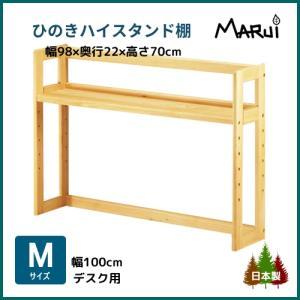 デスクスタンド・M型 幅100用×高さ70cm 〔ハイタイプ・棚〕 国産ひのき無垢 学習机用上置き本棚 木製ラック 日本製|marui-kagu