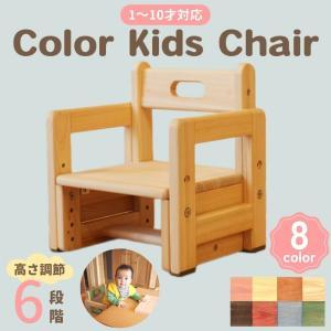 カラーキッズチェア 国産ヒノキ無垢 オイル塗装 高さ調節 ひのき子供椅子 天然木製 日本製|marui-kagu