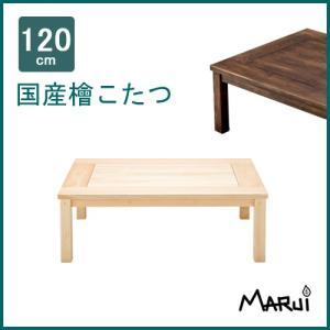 冬はこたつ、その他の季節は座卓として使用していただけるヒノキ無垢のこたつができました。 30mm厚の...