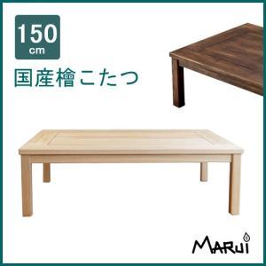 国産天然木製ひのき無垢 こたつ(炬燵)テーブル【150×90cm】 長方形コタツ 日本製 受注生産