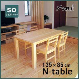 ひのきナチュラルテーブル 幅135×奥行85cm 4人用 サイズオーダー ダイニングテーブル 国産ヒノキ無垢 天然木 日本製 送料無料 marui-kagu