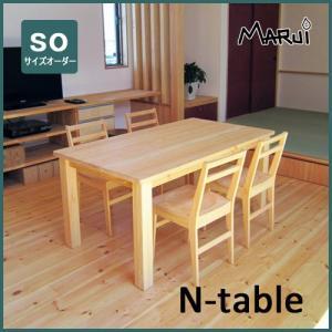 ひのきナチュラルテーブル W150×D60cm 4人 国産檜無垢 天然木製 サイズオーダー ダイニングテーブル リビング学習机 日本製 送料無料 marui-kagu