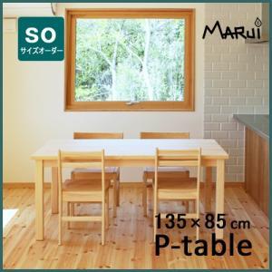 ひのきプレーンテーブル 幅135×奥行85cm 4人用 サイズオーダー ダイニングテーブル 国産ヒノキ無垢 天然木 日本製 送料無料 marui-kagu