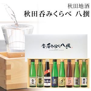 日本酒 飲み比べ 秋田 地酒 八撰