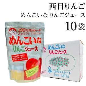 秋田 西目りんごジュース ストレート 無添加 100% (10パック)