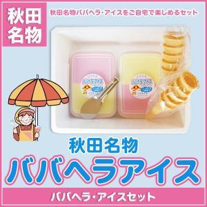 ババヘラアイス セット 秋田名物  (進藤冷菓) ギフト アイス シャーベット 氷菓