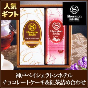 神戸ベイシェラトンホテルチョコレートケーキ&紅茶詰合せ