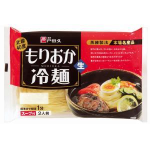 戸田久北緯40度もりおか冷麺2食x10袋