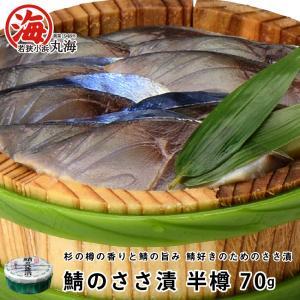 原材料:鯖(国産)、食塩、米酢 実サイズ:φ88mm×H37mm 内容量:70g×1樽 箱入り(サイ...