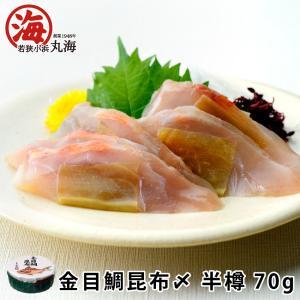 ささ漬 笹漬 金目鯛 キンメダイ 金目鯛昆布〆 半樽 marukai