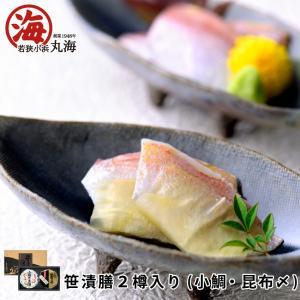 ささ漬 笹漬 タイ 鯛 昆布 小鯛 小鯛昆布〆 詰合せ 笹漬膳 2ヶ入|marukai