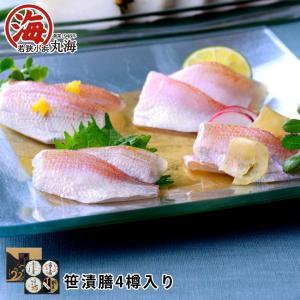 ささ漬 笹漬 タイ 鯛 のどぐろ 昆布 ゆず 小鯛 のどぐろ ゆず風味 小鯛昆布〆 詰合せ 笹漬膳 4ヶ入|marukai