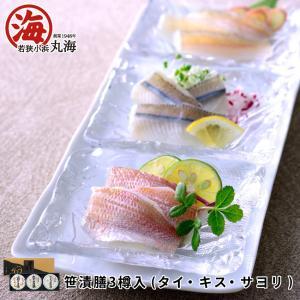 ささ漬 笹漬 タイ 鯛 きす キス 鱚 さより 小鯛 きす さより 詰合せ 笹漬膳 3ヶ入|marukai