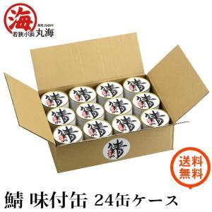 鯖缶 缶詰 鯖味付缶 24缶セット|marukai