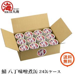 鯖缶 缶詰 鯖八丁味噌煮缶 八丁味噌 24缶セット|marukai
