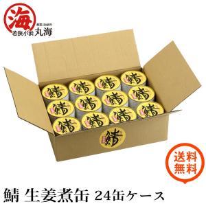 鯖缶 缶詰 鯖生姜煮缶 生姜 24缶セット|marukai