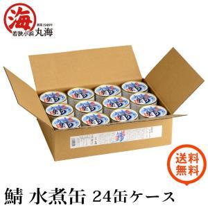 鯖缶 缶詰 鯖水煮缶 24缶セット|marukai