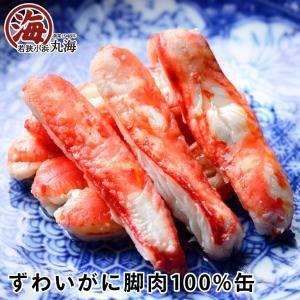 カニ 蟹 ずわいがに 缶詰 蟹缶 ずわいがに脚肉100%|marukai