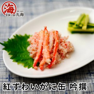 カニ 蟹 紅ずわいがに 缶詰 紅ずわいがに缶|marukai
