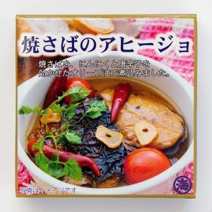 鯖缶 アヒージョ 焼さばのアヒージョ 缶詰|marukai
