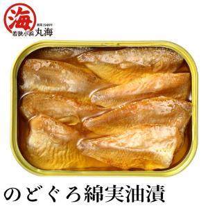 のどぐろ 缶詰 オイル漬け ラー油 のどぐろ綿実油漬|marukai