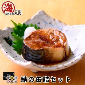 鯖缶 缶詰 鯖缶6ヶ詰合せ 味付 唐 生姜 八丁 水煮 柚子|marukai