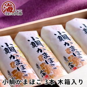 かまぼこ 蒲鉾 小鯛かまぼこ 3本 木箱入|marukai
